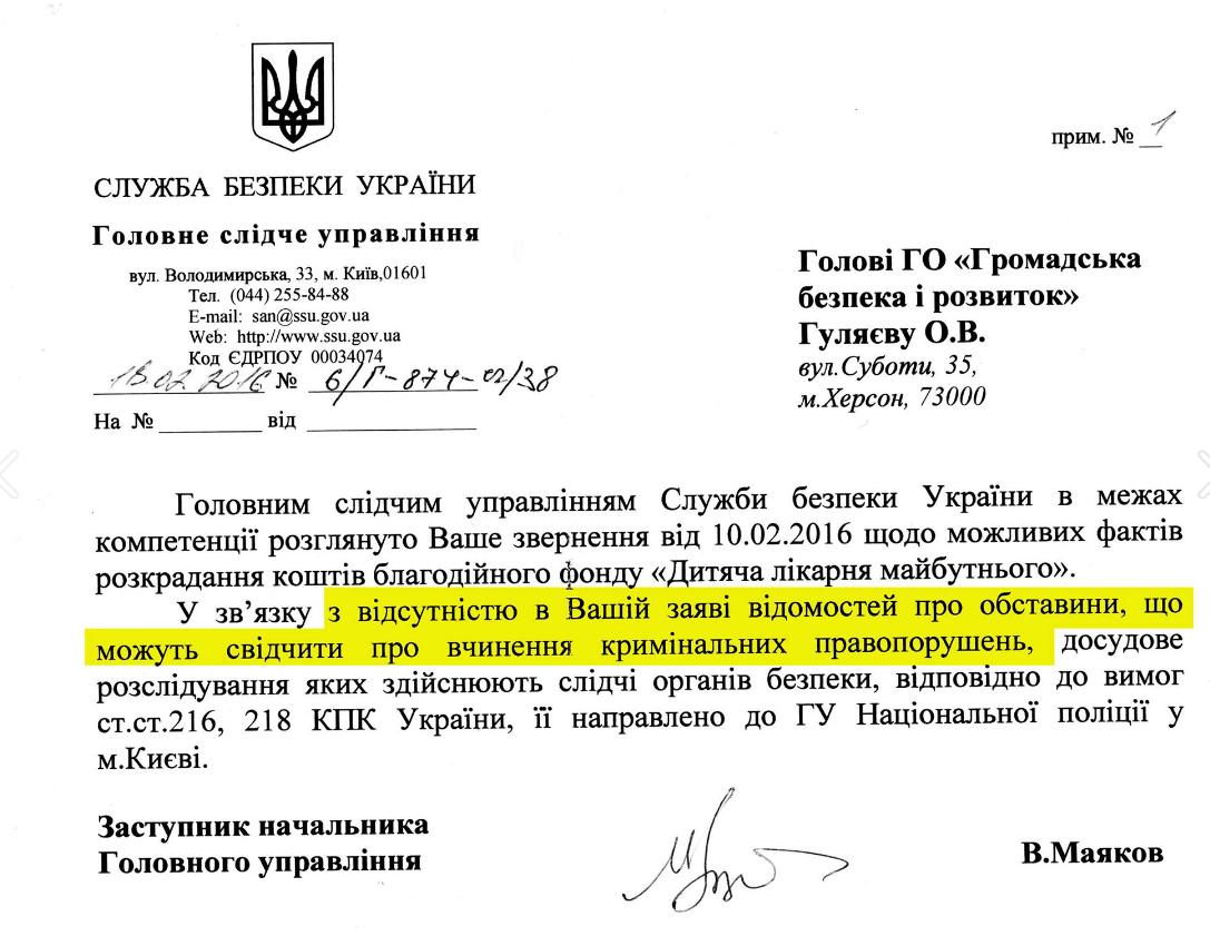 Вотношении Фонда Катерины Ющенко открыто уголовное дело