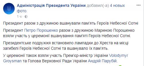 """Картинки по запросу В годовщину Майдана соцсети напомнили о """"живом, важном, незаконченном"""""""