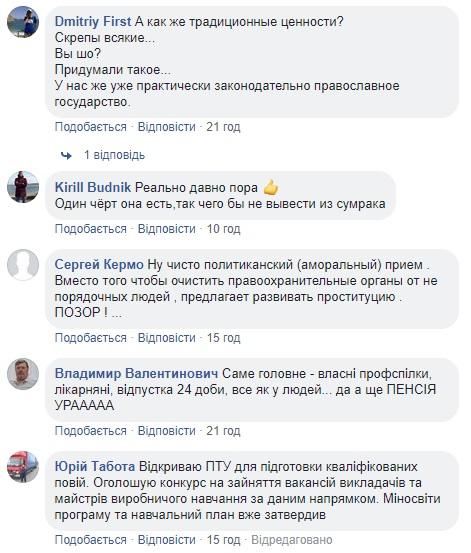 Украинцы высмеяли предложение узаконить ночных бабочек  Скриншот комментариев: facebook.com