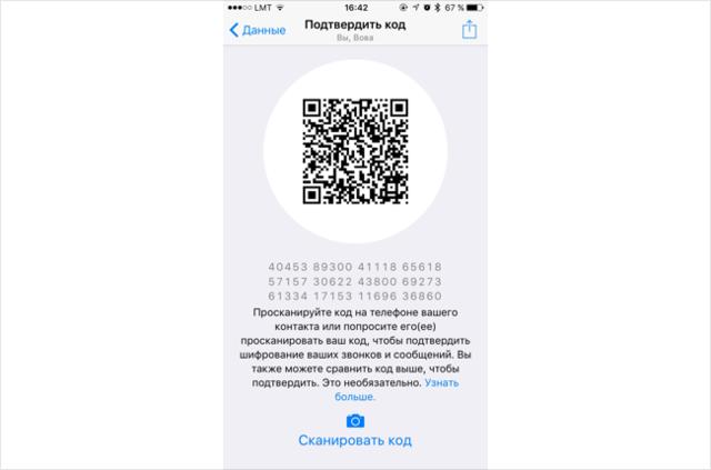 Всквозном шифровании переписки WhatsApp отыскали лазейку для «прослушки»