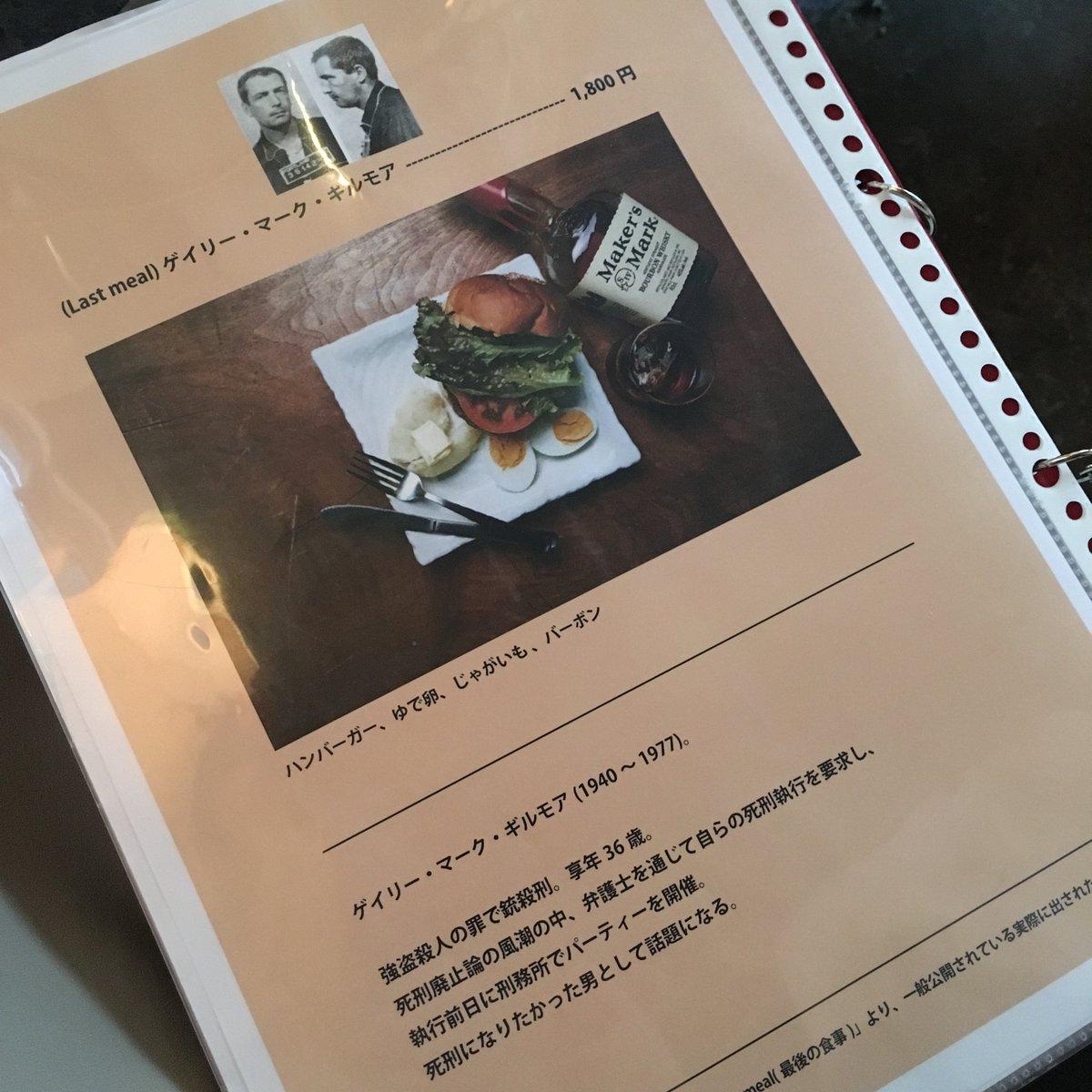 В Японии подают последние блюда смертников