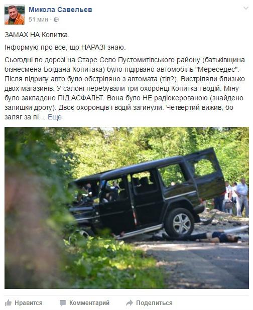 Покушение наавторитета «Копто». репортер поведал подробности взрыв внедорожника наЛьвовщине