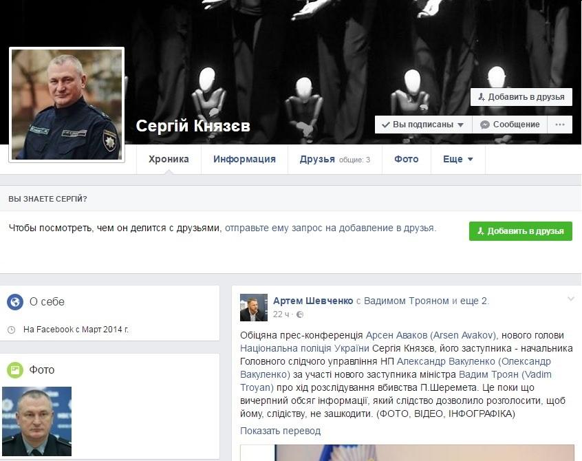 Новый руководитель Нацполиции Князев поведал о ценностях своей работы
