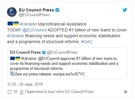 ЕСокончательно утвердил млрд евро помощи для государства Украины