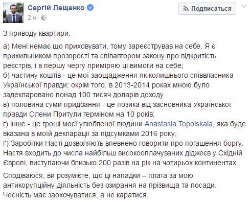 Новая квартира народного депутата Лещенко за7,5 млн грн вызвала большой резонанс