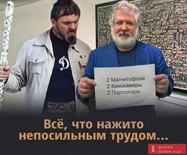 """Скандал між Шустером і Коломойським в ефірі: """"Поверніть 155 мільярдів і я поверну вам 2 мільйони"""" - Цензор.НЕТ 1680"""
