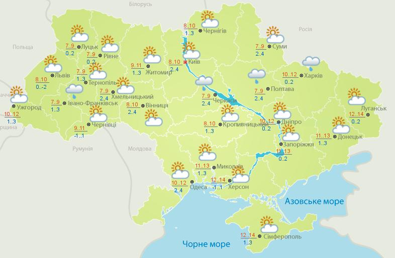 Прогноз погоды на среду, 20 марта, в городах Украины