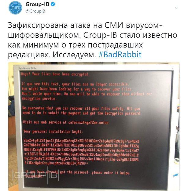 Русские  СМИ атаковал новый вирус-шифровальщик