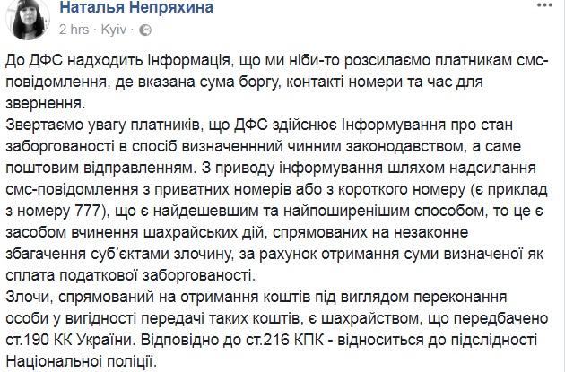 Фискалы рассказали, что украинцам делать после получения СМСки с извещение одолге