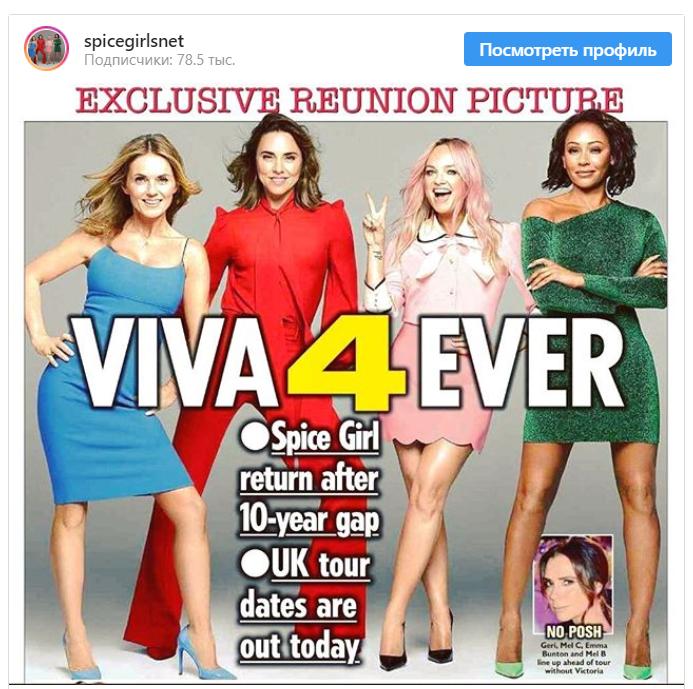 Spice Girls вновь воссоединятся иотправятся втур в 2019-ом