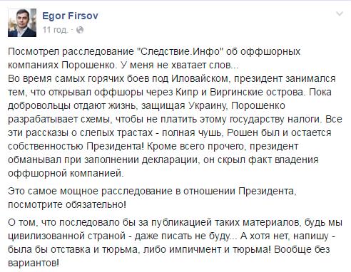 Егор Фирсов: В цивилизованной стране была бы отставка и тюрьма