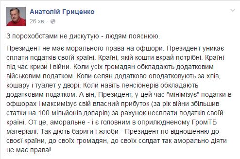 Анатолий Гриценко: Так действуют барыги и жлобы
