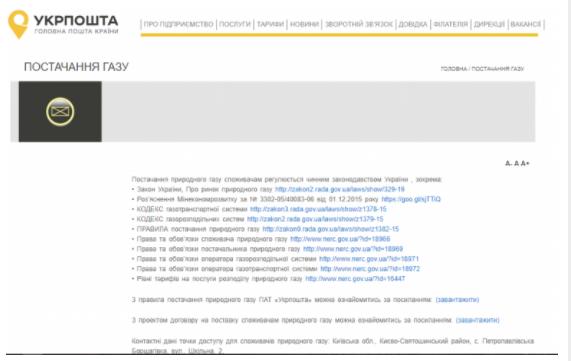 «Укрпочта» хочет заняться поставками газа вгосударстве Украина
