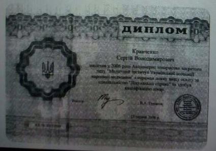 Сергей Кравченко диплом. фото