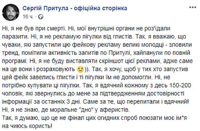 Пост Сергея Притулы на Facebook