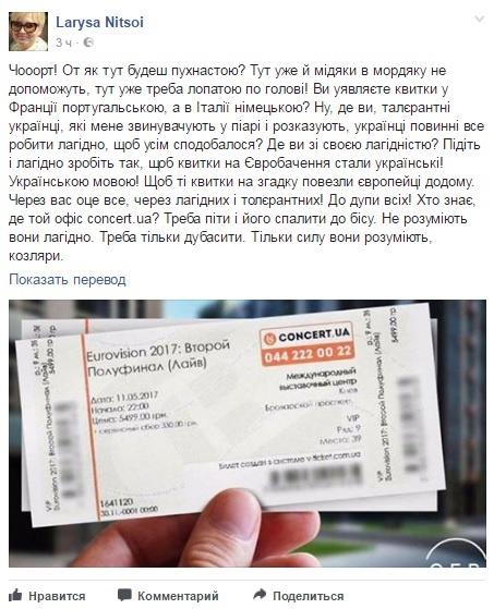 Украинские националисты раздули скандал из-за билетов наЕвровидение нарусском языке