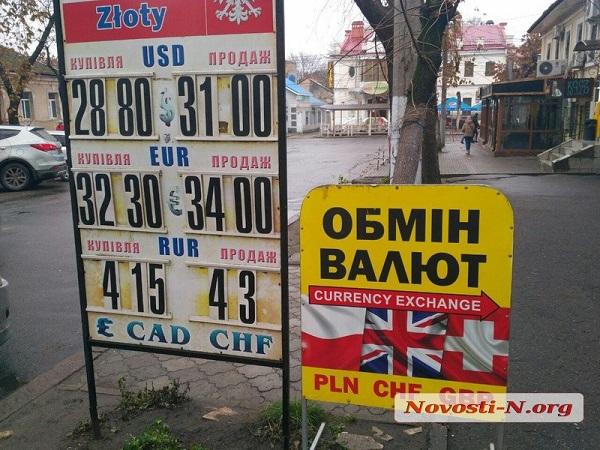 В обменниках Николаева доллар продают уже по 31 грн