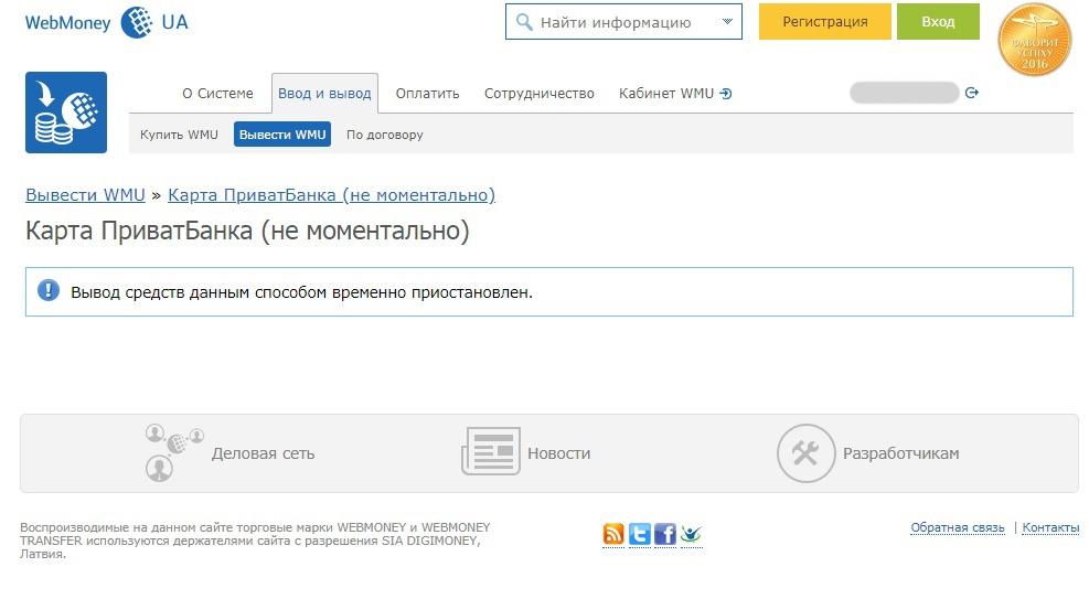 Запрет веб мани: стало известно, что будет сденьгами украинцев