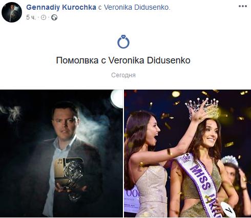 Курочка уже поменял в Facebook статус
