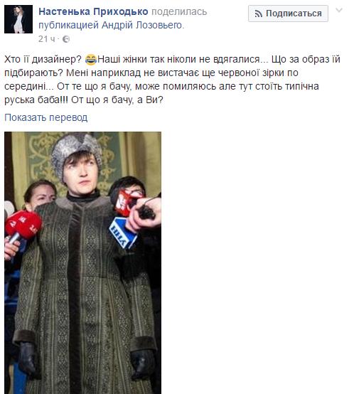 В глазах Захарченко и Плотницкого я увидела боль за тех людей, которых они повели за собой, - Савченко - Цензор.НЕТ 5376