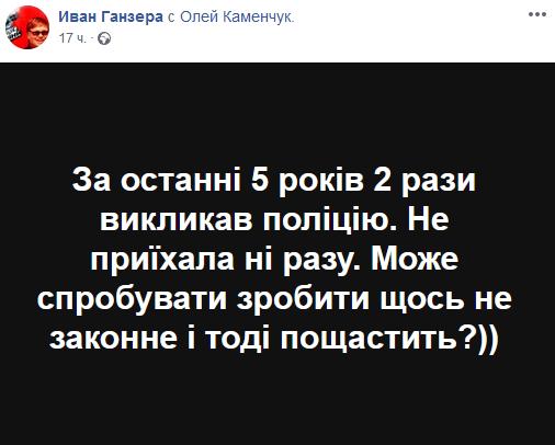 """Переможець шоу """"Голос країни"""" потрапив в ДТП"""