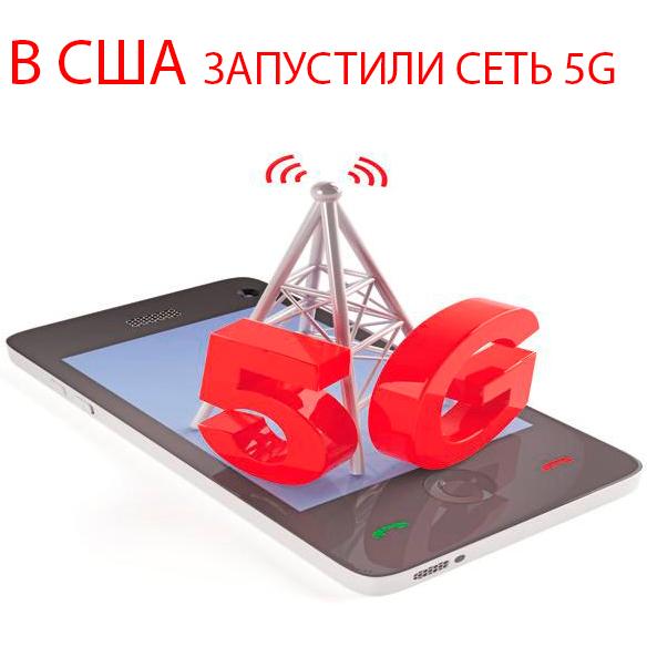 В США запустили первую в мире коммерческую сеть 5G