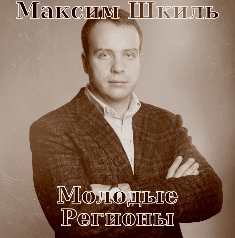 Шкиль Максим