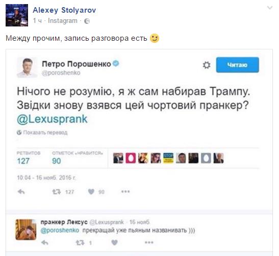 Пранкер Лексус разыграл Порошенко потелефону