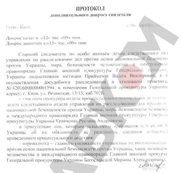Российская Федерация решила ввести войска вКрым дописьма Януковича— бывший чиновник Государственной думы