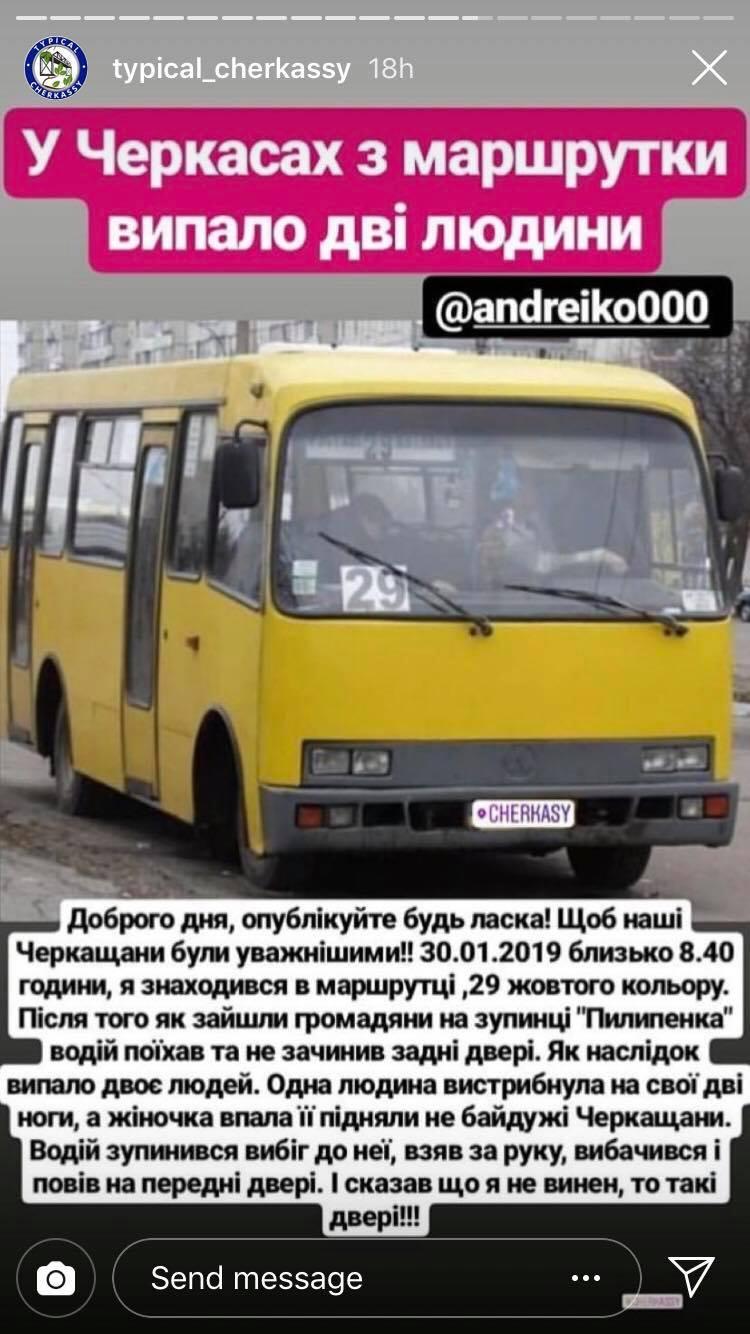 В Черкассах во время движения из маршрутки выпали два человека
