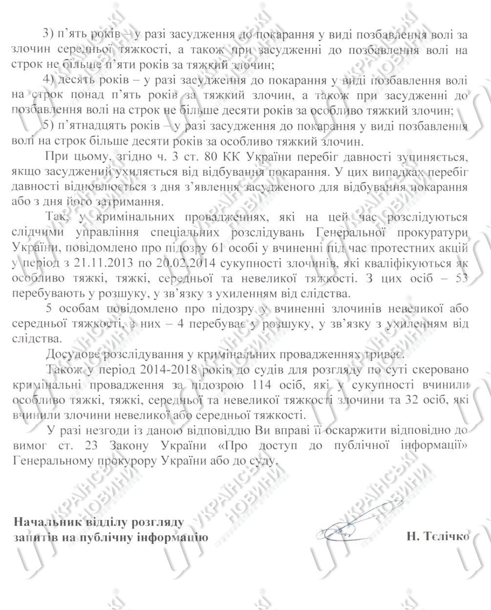 Обвиняемые в преступлениях против Майдана подлежат освобождению от уголовной ответственности, документ