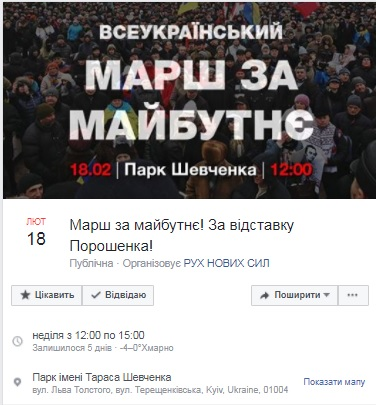 Анонс марша в Facebook