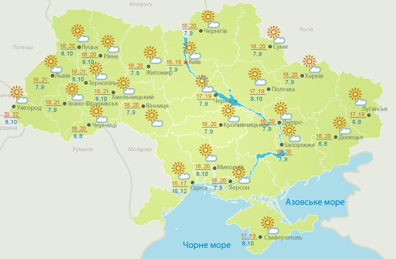Прогноз погоды на среду, 23 октября, в городах Украины