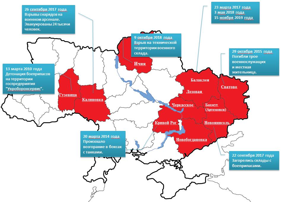 карта взрывов на военных складах