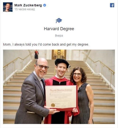 Цукерберг получил диплом Гарварда 12 лет спустя