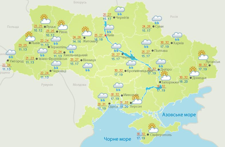 Прогноз погоды на субботу, 1 июня, в городах Украины