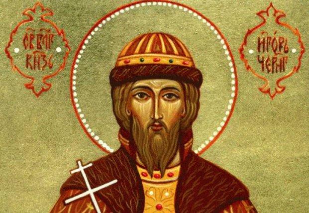 День памяти Великого князя Игоря Черниговского