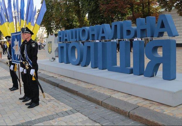 День Национальной полиции Украины