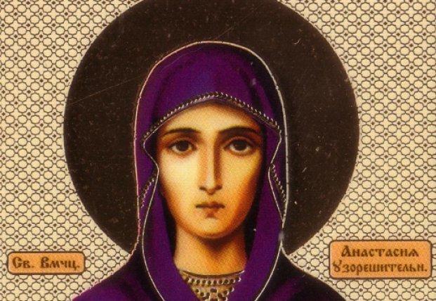 День памяти Святой Анастасии (именины Анастасии)