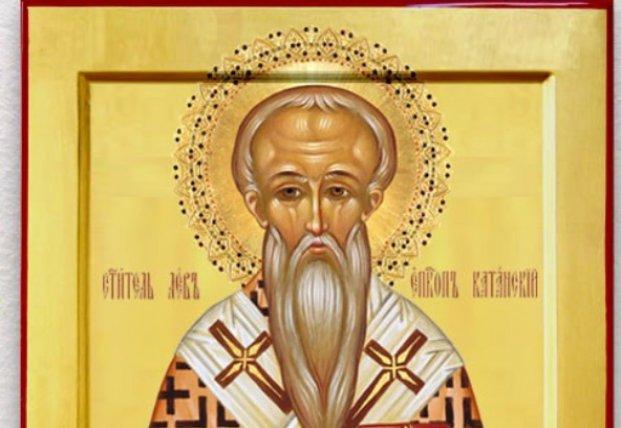 День памяти Святого Льва Катанского