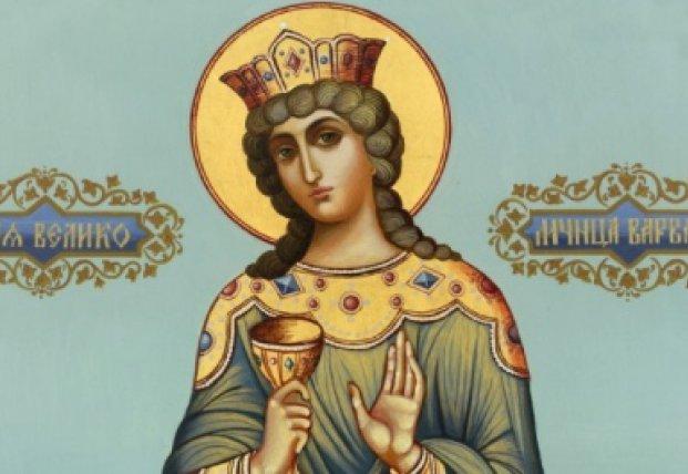 День Святой Великомученицы Варвары (именины Варвары)