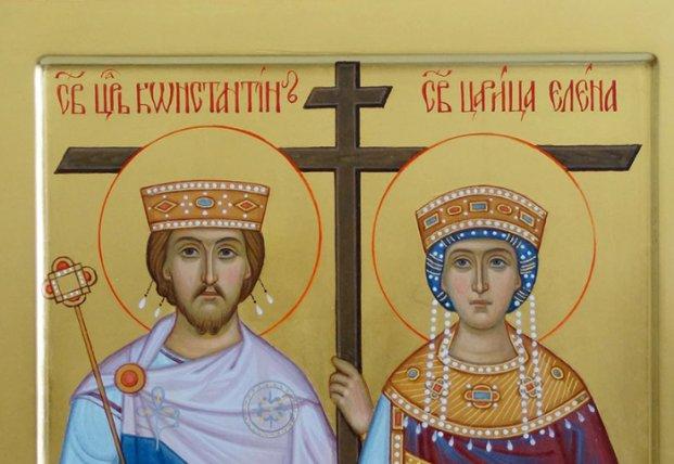 Именины Константина и Елены