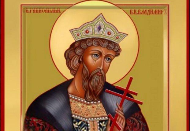 Праздник Крещения Руси Равноапостольным князем Владимиром и именины Владимира