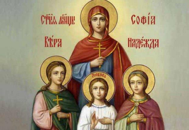 День памяти Веры, Надежды, Любови и их матери Софии