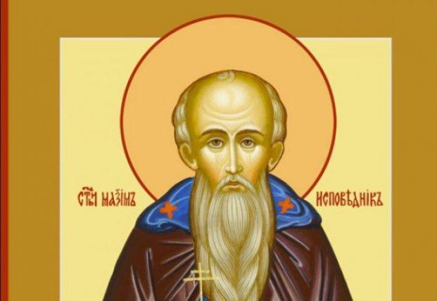День памяти Праведного Максима Исповедника