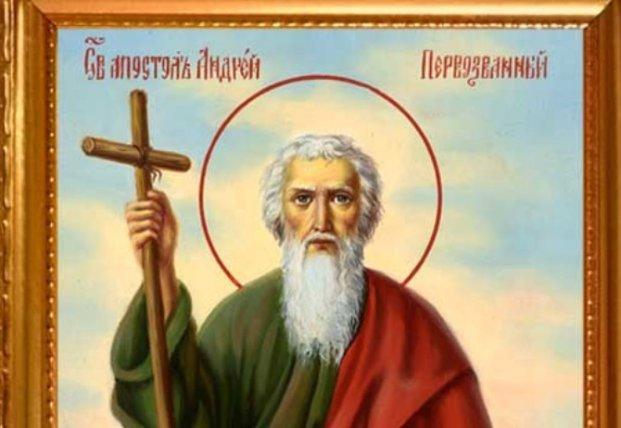 День святого апостола Андрея Первозванного (именины Андрея)