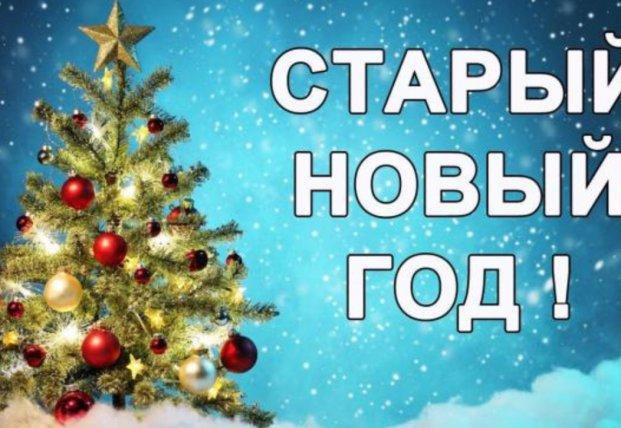 Щедрый Вечер (канун Старого Нового года)
