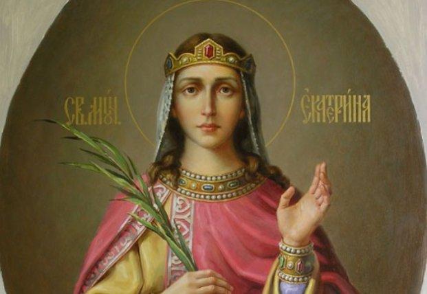 День Святой Великомученицы Екатерины Александрийской