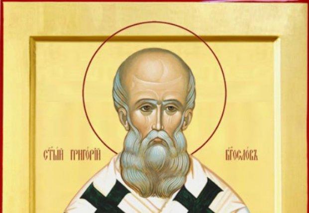 День памяти Григория Богослова