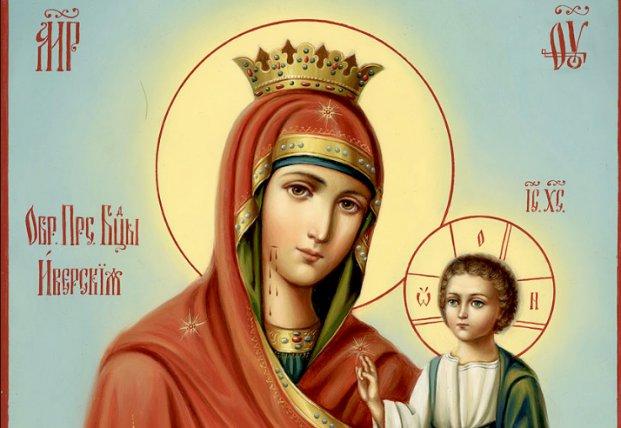 Праздник Иверской иконы Пресвятой Богородицы.